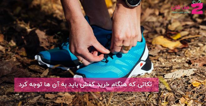 نکاتی که هنگام خرید کفش باید به آن ها توجه کرد