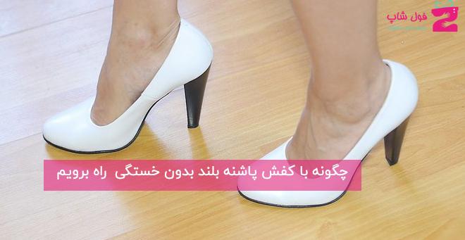 چگونه با کفش پاشنه بلند بدون خستگی  راه برویم