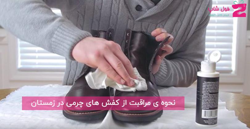 نحوه ی مراقبت از کفش های چرمی در زمستان