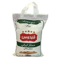 برنج طارم هاشمی فردوس  ۵  کیلو