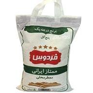 برنج طارم هاشمی فردوس  ۱۰  کیلو
