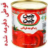 رب گوجه چین چین  ( قوطی کج شده )