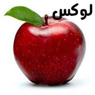 سیب قرمز لوکس یک کیلو